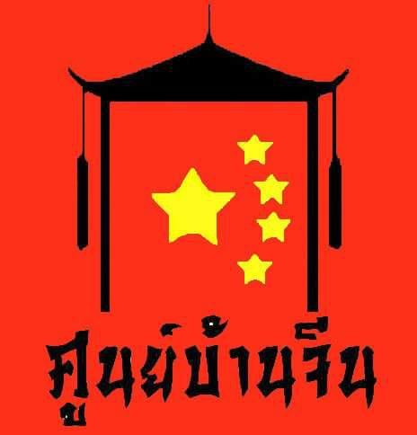 Banjean บ้านจีน